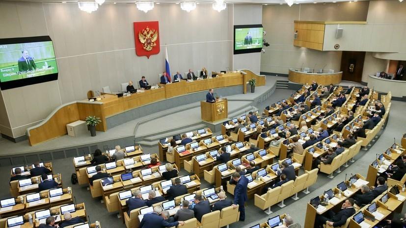 Госдума в третьем чтении приняла закон о «цифровых правах»