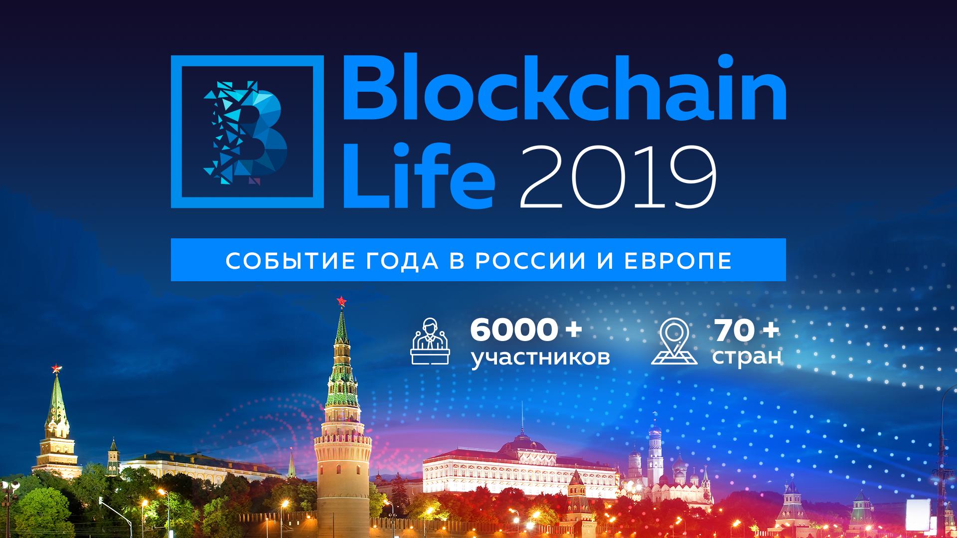 На Blockchain Life в Москве продано более 4800 билетов