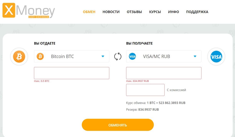 Сервис XMoney для автоматического обмена криптовалют