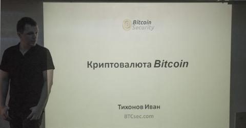Тихонов Иван, Btcsec.com