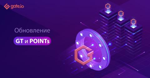 Gate.io обновляет токен GT и cрок действия POINTs