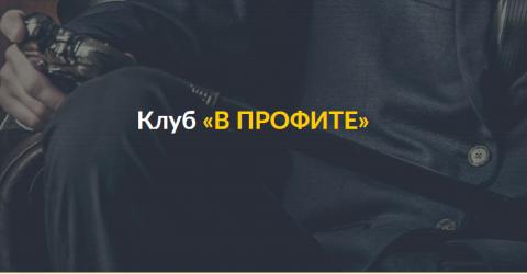 Клуб «В Профите» - актуальная информация по инвестициям в криптовалюты